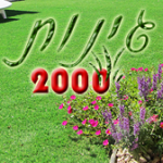 גינות 2000
