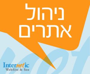 ניהול לאתרים - אינטרנטיק מומחים לניהול תחזוקה וניהול תוכן לאתרים